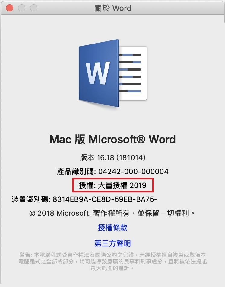 Word 2019 for Mac 啟用完成圖片